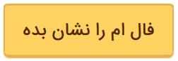 فال حافظ - کلیک کنید , فال حافظ انگشتی