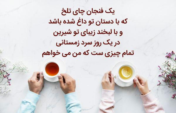 عکس نوشته چای عاشقانه دونفره