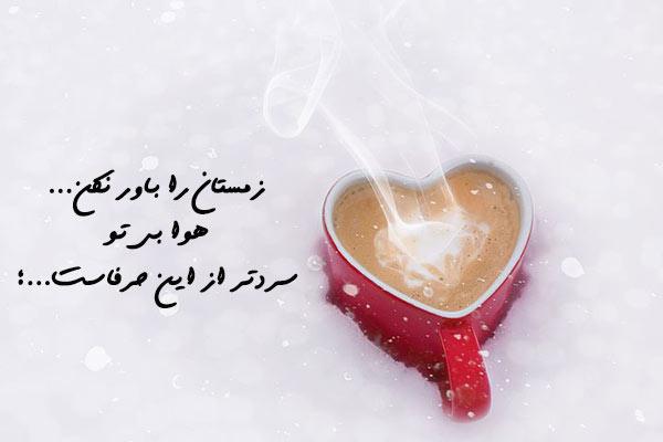عکس پروفایل زمستانی و برفی عاشقانه