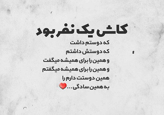 زیباترین اشعار عاشقانه غمگین کوتاه