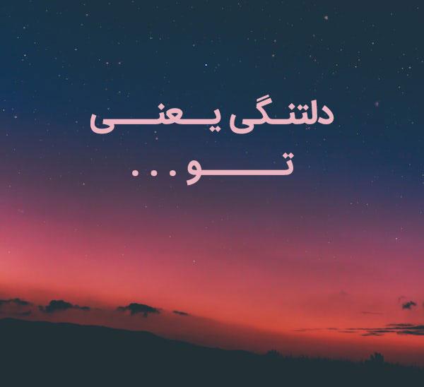 جملات سنگین دلتنگی و تنهایی عاشقانه