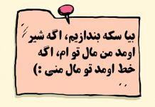 جملات عاشقانه و بامزه