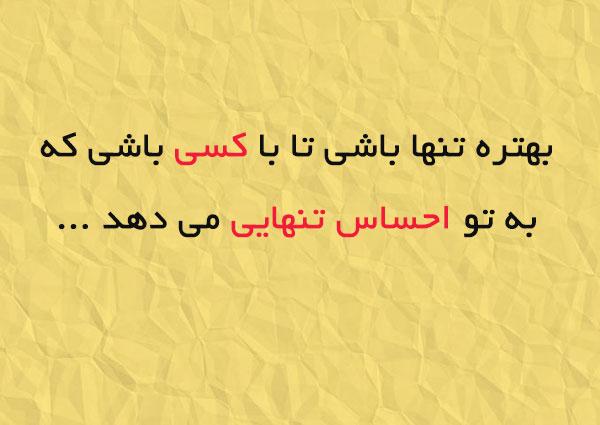 جمله های فاز سنگین عاشقانه و غمگین کوتاه