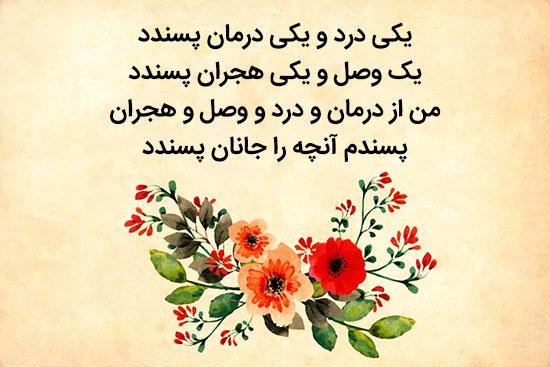 شعر عاشقانه زیبا و احساسی برای همسر