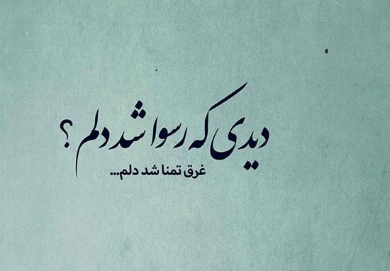 شعر عاشقانه غمگین سوزناک