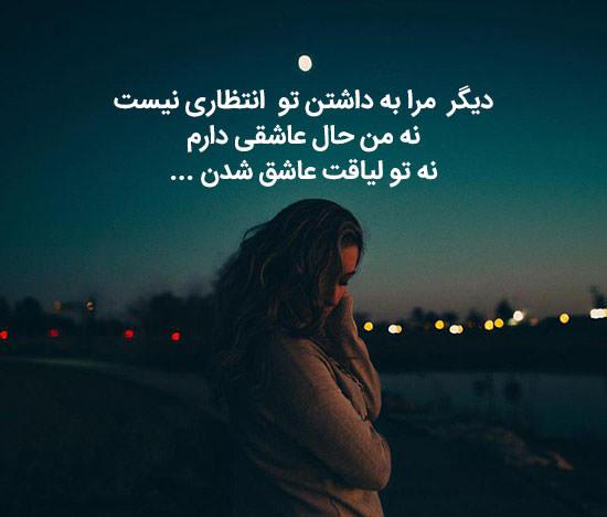 شعر نو عاشقانه غمگین