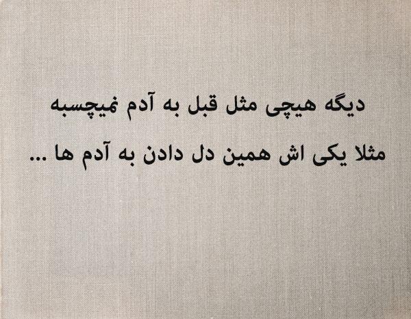 متن سنگین عاشقانه و تیکه دار خفن