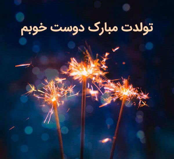 اس ام اس تولدت مبارک برای دوست