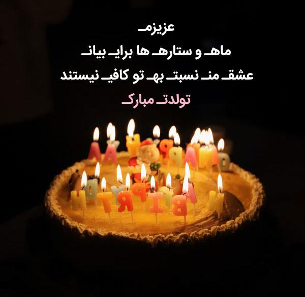 جمله های کوتاه برای تبریک گفتن روز تولد