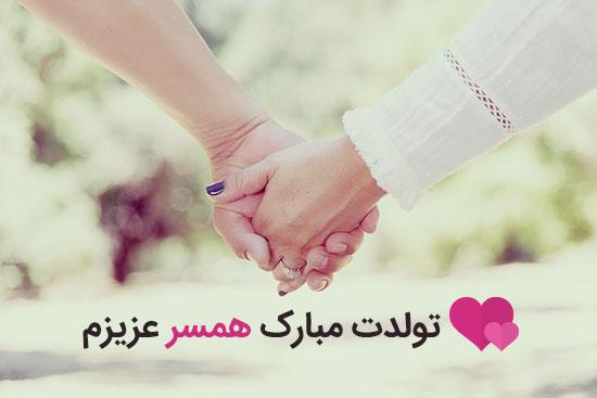 عشقم تولدت مبارك متن
