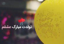 متن تولدت مبارک عشقم