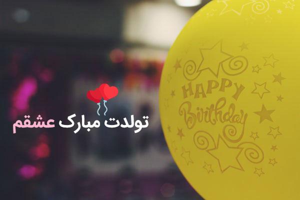 عشقم تولدت مبارک بهترینم