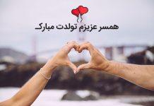 پیامک احساسی و عاشقانه خاص برای تبریک تولد همسر
