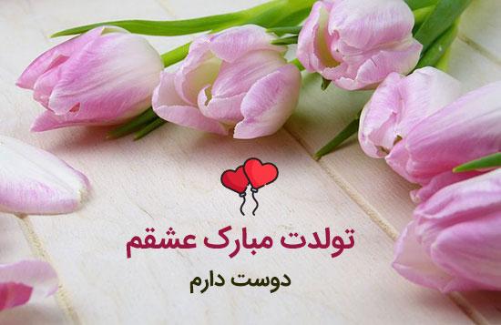 پیام های زیبا و عاشقانه تبریک تولد