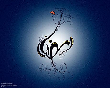 شعر کودکانه ماه رمضان