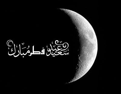 شعر تبریک عید فطر