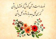 اشعار و غزلیات حافظ درباره نوروز