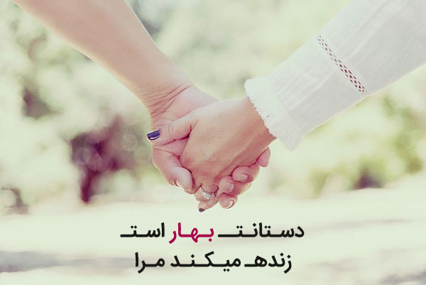 متن کوتاه عاشقانه بهاری