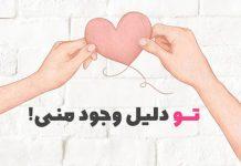 متن عاشقانه با معنی و پرمحتوا
