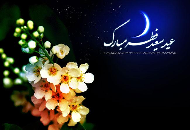 عکس نوشته عید فظر