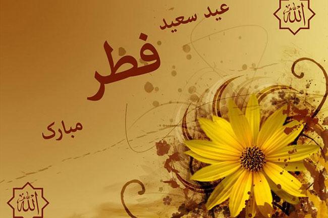 عکس عید فطر