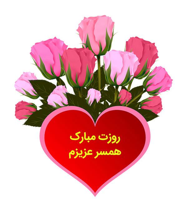 عکس نوشته تبریک روز زن به همسر