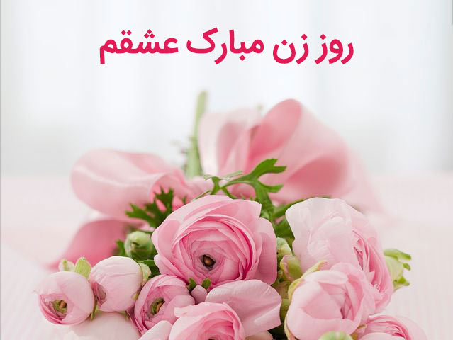 عکس پروفایل تبریک روز زن به همسر