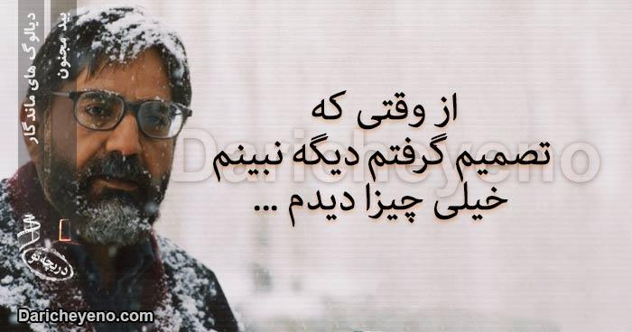 دیالوگ فیلم بید مجنون با بازی پرویز پرستویی