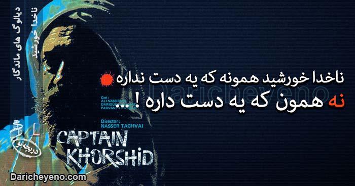 عکس نوشته دیالوگ های ماندگار فیلم های ایرانی