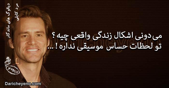 دیالوگ فیلم مرد کابلی