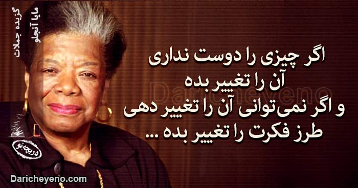 سخنان تصویری ناب و حکیمانه از بزرگان ایران و جهان