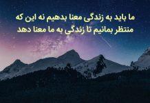 جملات ناب و حکیمانه فلسفی در مورد زندگی
