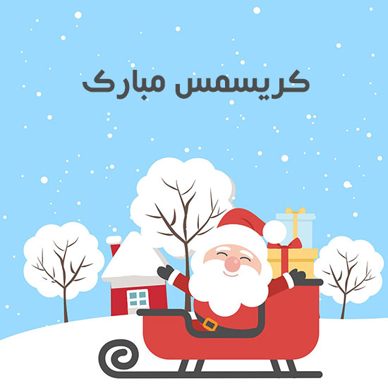 کارت پستال تبریک کریمس با عکس بابا نوئل