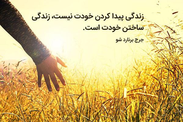 نقل قول و سخنان زیبا از بزرگان
