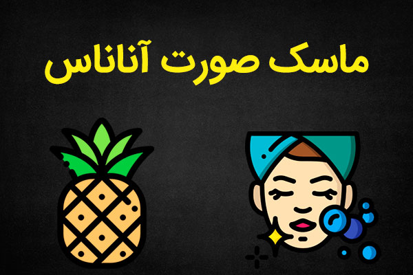 فواید ماسک آناناس