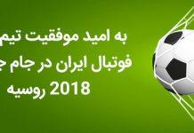 عکس نوشته جام جهانی