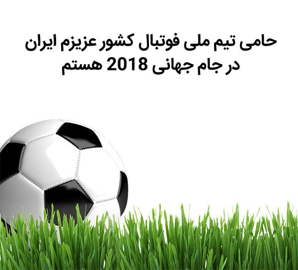 عکس نوشته پروفایل تیم ملی ایران در جام جهانی 2018 روسیه