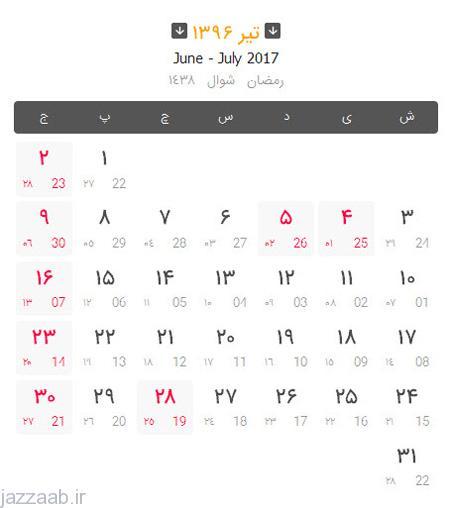 تقویم سال 1396 به همراه شرح مناسبت ها و تعطیلات