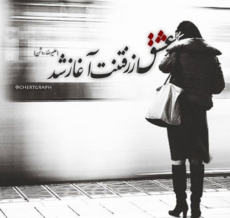 عکس نوشته عاشقانه جدید 96، عکس نوشته احساسی و جملکس عاشقانه 2017، جدیدترین عکس نوشته های رمانتیک عاشقانه 96