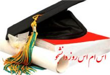اس ام اس های خنده دار روز دانشجو، تبریک روز دانشجو، اس ام اس روز دانشجو 95، جدیدترین اس ام اس های روز دانشجو، اس ام اس خنده دار دانشجویی