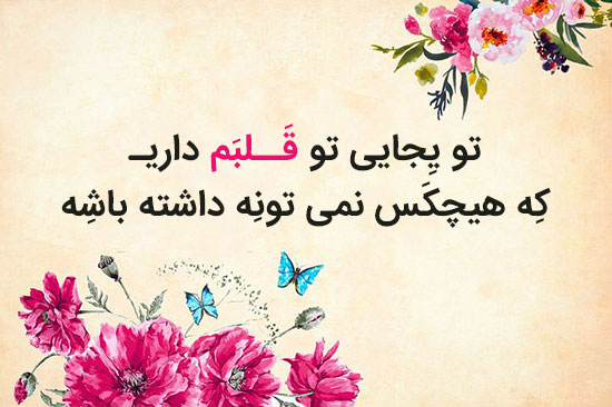 اس ام اس و پیام های رمانتیک برای همسر