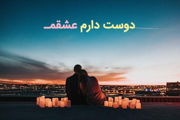 جملات رمانتیک احساسی و عاشقانه