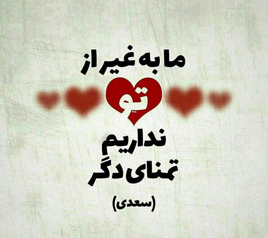 گزیده زیباترین اشعار عاشقانه با عکس