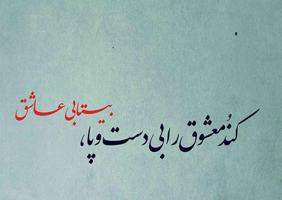 عکس نوشته شعر دلتنگی برای پروفایل