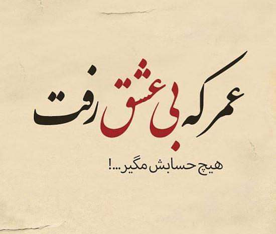 عکس نوشته با متن شعر عاشقانه
