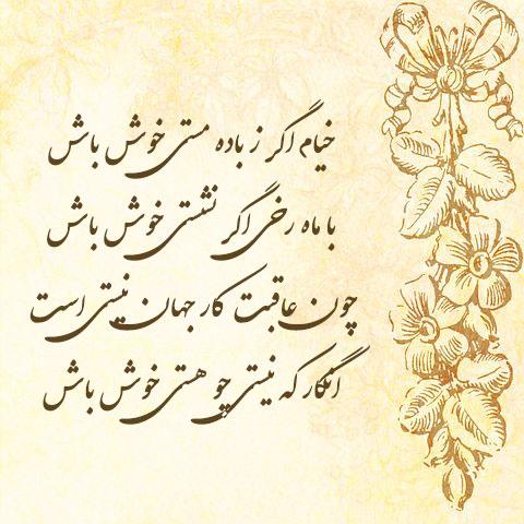 عکس نوشته اشعار حکیمانه شاعران