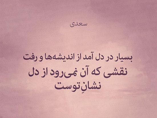 عکس نوشته شعر عاشقانه کوتاه