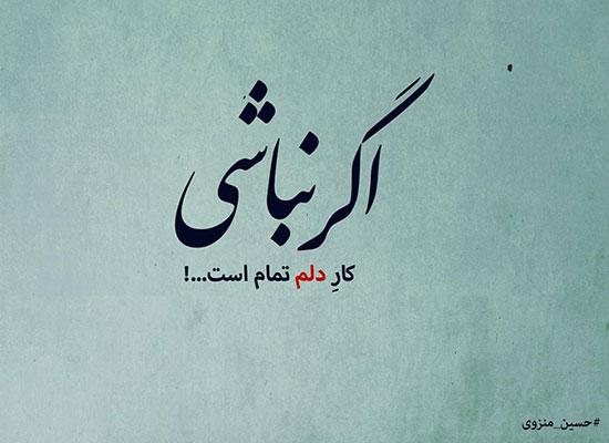 عکس نوشته شعرای ماصر ایرانی