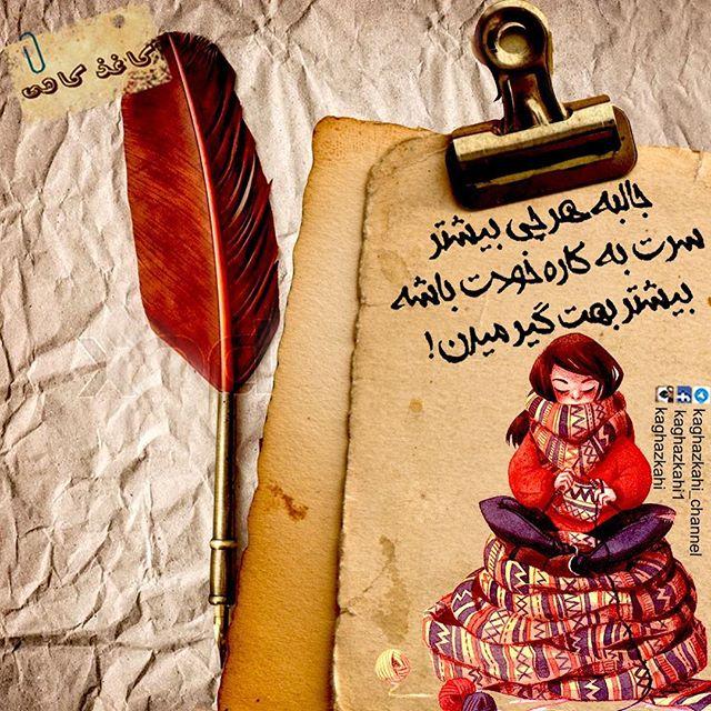 عکس نوشته های دخترونه زیبا
