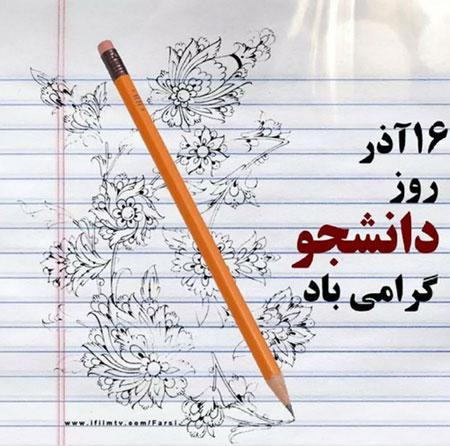 عکس نوشته های جدید روز دانشجو